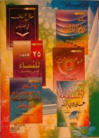 al-istiqamah-back.jpg