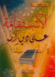 al-istiqamah-front.jpg